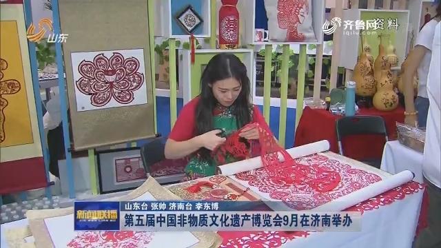 第五届中国非物质文化遗产博览会9月在济南举办
