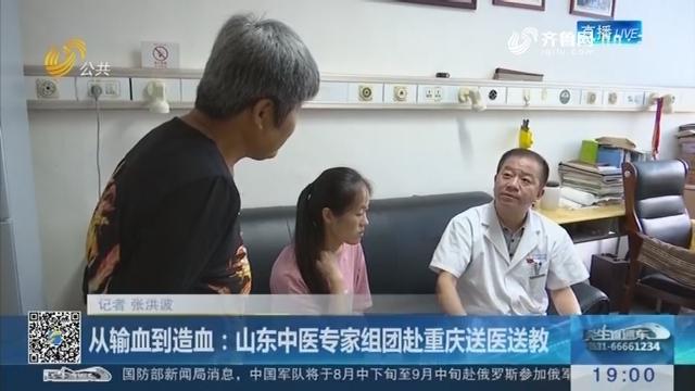 从输血到造血:龙都longdu66龙都娱乐中医专家组团赴重庆送医送教
