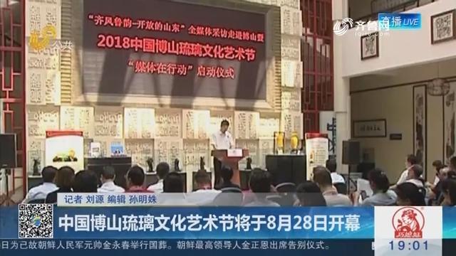 中国博山琉璃文化艺术节将于8月28日开幕