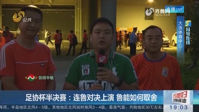 【闪电连线】足协杯半决赛:连鲁对决上演 鲁能如何取舍