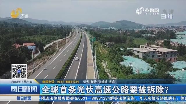 全球首条光伏高速公路要被拆除?