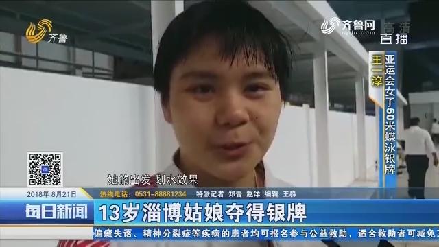 直击雅加达:中国已获得18枚金牌高居榜首