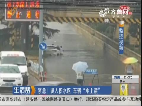 """滕州:紧急!误入积水区 车辆""""水上漂"""""""