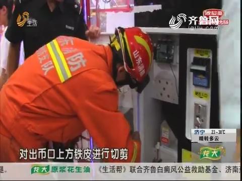 """潍坊:急哭了!游戏机""""咬住""""男孩手"""
