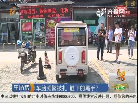 济南:车胎频繁被扎 谁下的黑手?