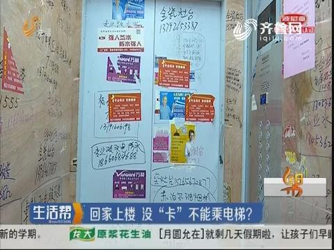 """潍坊:回家上楼 没""""卡""""不能乘电梯?"""