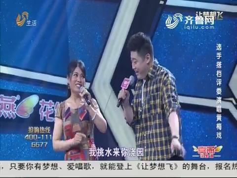 20180821《让梦想飞》:选手搭档评委演唱黄梅戏