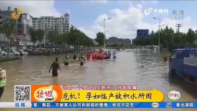 东营:危机!孕妇临产被积水所困