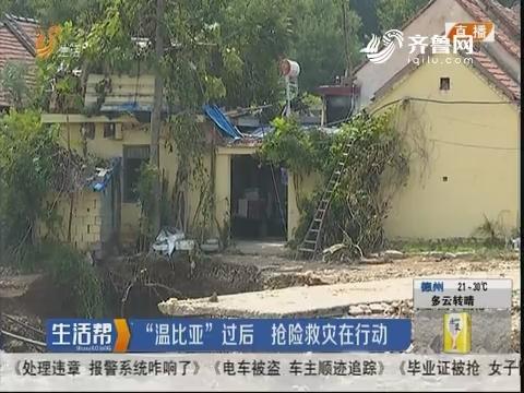 """青州:""""温比亚""""过后 抢险救灾在行动"""