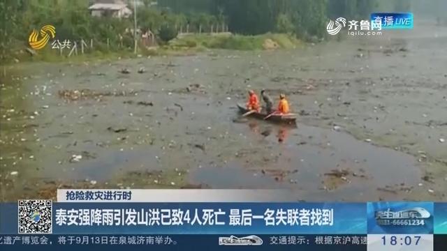 【抢险救灾进行时】泰安强降雨引发山洪已致4人死亡 最后一名失联者找到
