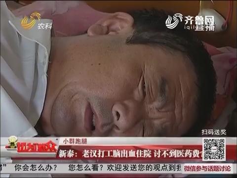 【小群跑腿】新泰:老汉打工脑出血住院 讨不到医药费?