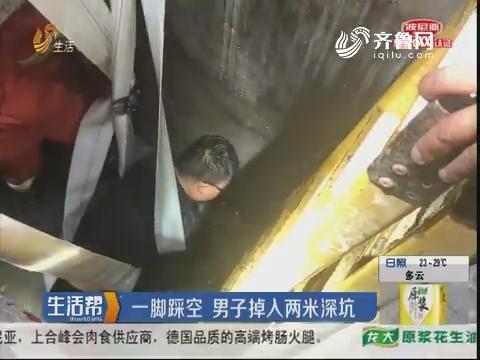 潍坊:一脚踩空 男子掉入两米深坑