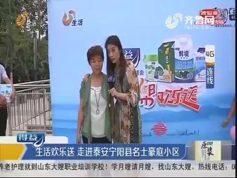 生活欢乐送 走进泰安宁阳县名士豪庭小区
