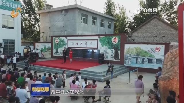 【在习近平新时代中国特色社会主义思想指引下——新时代 新作为 新篇章】山东:建设新时代文明实践中心 以文化人凝聚群众