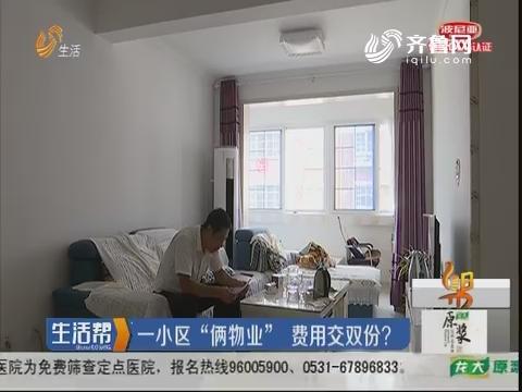 """潍坊:一小区""""俩物业"""" 费用交双份?"""