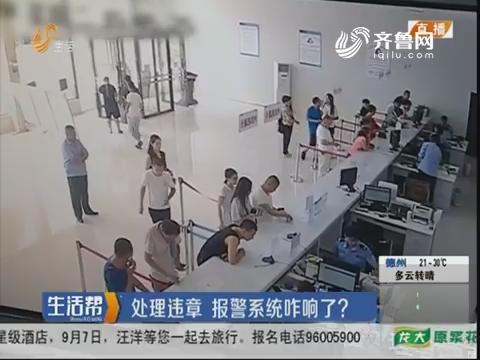 济宁:处理违章 报警系统咋响了?