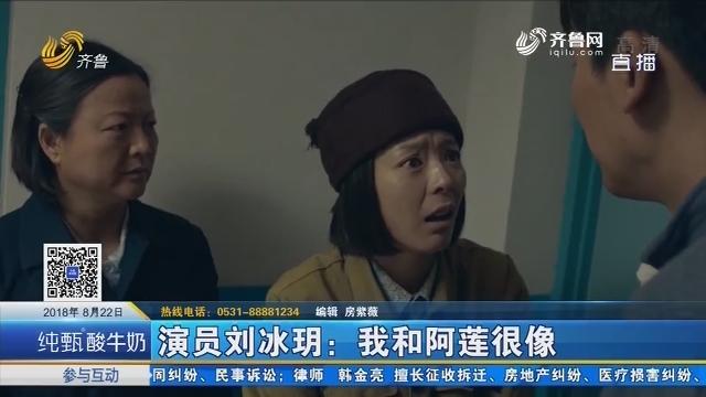 【好戏在后头】演员刘冰玥:我和阿莲很像