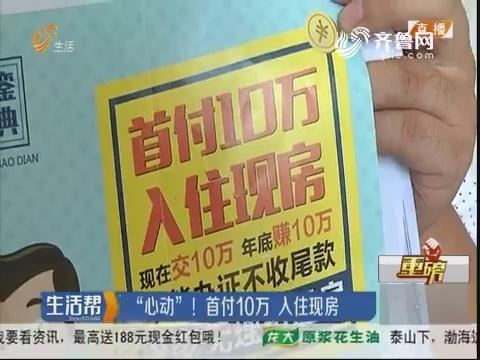 """【重磅】滨州:""""心动""""!首付10万 入住现房"""