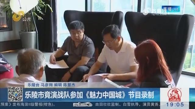 乐陵市竟演战队参加《魅力中国城》节目录制