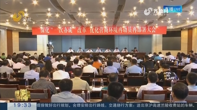 """【面对面】济南市交通委""""一次办成""""改革 助力城市营商环境提升"""
