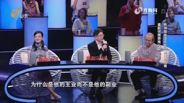 20180822《国粹奶名士》:重新包围难掩高兴 男神郦波连环提问难住杨雨青