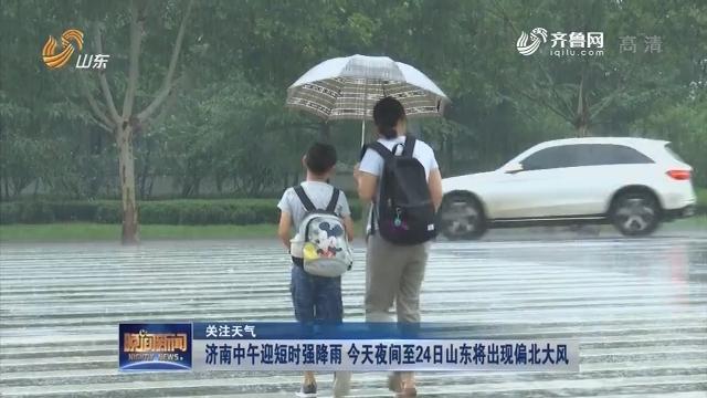 【关注天气】济南中午迎短时强降雨 今天夜间至24日山东将出现偏北大风