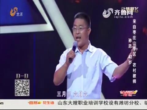 让梦想飞:乡村教师唱功不一般  带着孩子梦想来登台