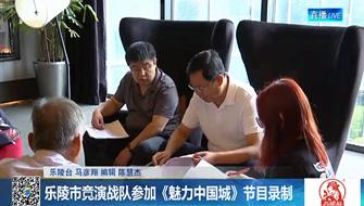 乐陵市竞演战队参加《魅力中国城》节目录制