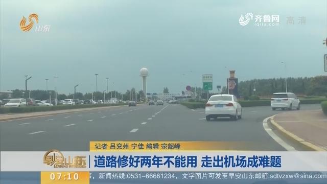【闪电新闻排行榜】道路修好两年不能用 走出机场成难题
