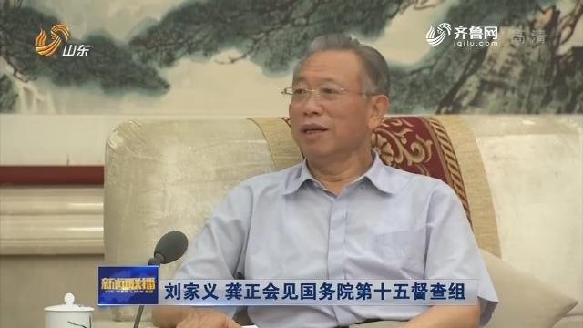 刘家义 龚正会见国务院第十五督查组