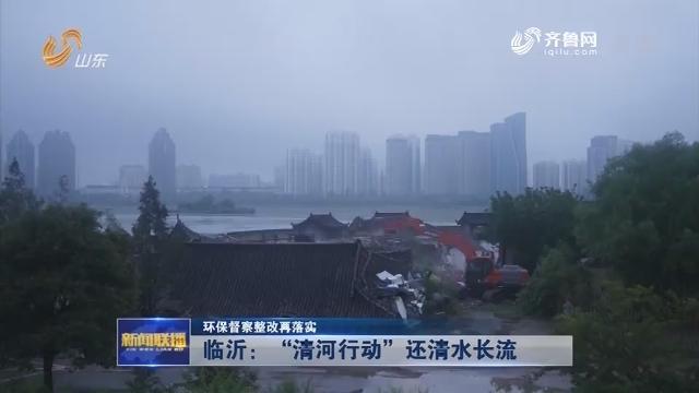 """【环保督察整改再落实】临沂:""""清河行动""""还清水长流"""