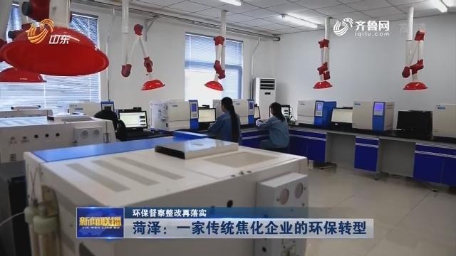 【环保督察整改再落实】菏泽:一家传统焦化企业的环保转型