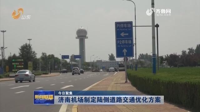 【今日聚焦】济南机场制定陆侧道路交通优化方案