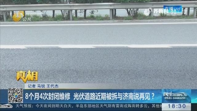【真相】8个月4次封闭维修 光伏道路近期被拆与济南说再见?
