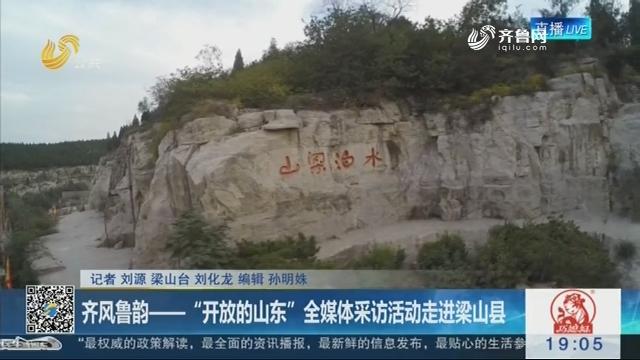 """齐风鲁韵——""""开放的山东""""全媒体采访活动走进梁山县"""