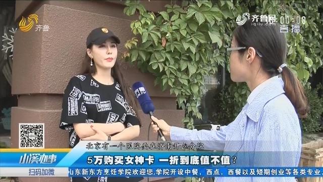 济南:5万购买女神卡 一折到底值不值?