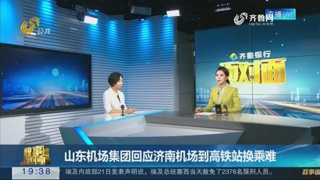 【面对面】山东机场集团回应济南机场到高铁站换乘难