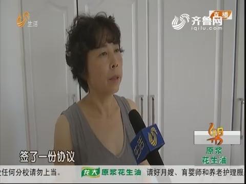 威海:入住两年多 房子被查封?