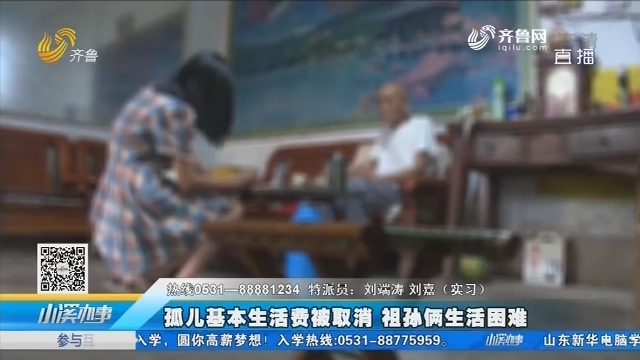 高青:孤儿基本生活费被取消 祖孙俩生活困难