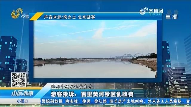 济南:游客投诉 百里黄河景区乱收费