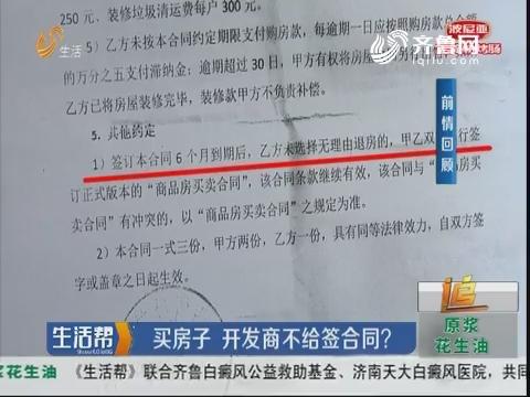 滨州:买房子 开发商不给签合同?