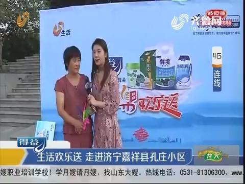 生活欢乐送 走进济宁嘉祥县孔庄小区