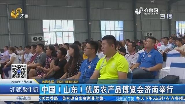 中国(山东)优质农产品博览会济南举行