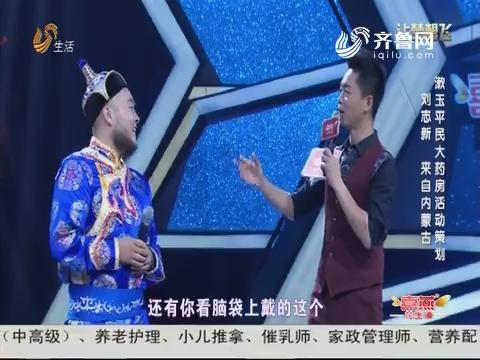 20180823《让梦想飞》:内蒙古汉子神似火风 特批留胡子令人称奇