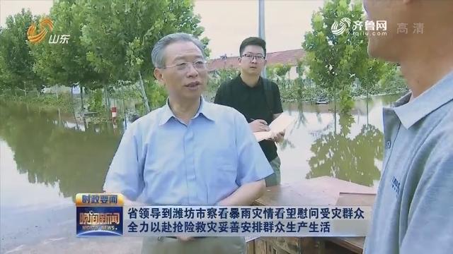 省领导到潍坊市察看暴雨灾情看望慰问受灾群众全力以赴抢险救灾妥善安排群众生产生活