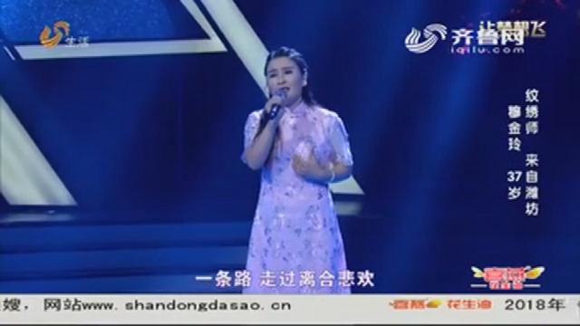 让梦想飞:潍坊美女纹绣师登上圆梦大舞台