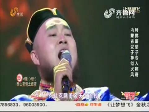 让梦想飞:内蒙古汉子刘志新神似火风  特批留胡子令人称奇