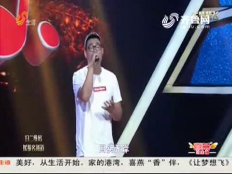 让梦想飞:刘禹凡16岁为梦北漂  背后历程太辛酸