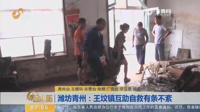潍坊青州:王坟镇互助自救有条不紊