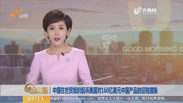 中国在世贸组织起诉美国对160亿美元中国产品的征税措施